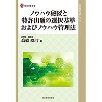 ノウハウ秘匿と特許出願の選択基準およびノウハウ管理法 (現代産業選書―知的財産実務シリーズ)