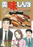 美味しんぼ(106) (ビッグコミックス)