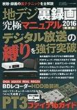 地デジ裏録画究極マニュアル2016 最新版 (三才ムックvol.870)