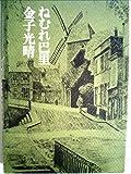ねむれ巴里 (1973年)