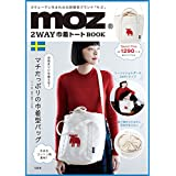 moz 2WAY巾着トートBOOK (バラエティ)