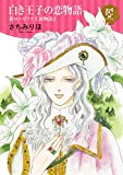 白き王子の恋物語 新ローゼリア王国物語 2 (プリンセス・コミックスDX ロマンス)