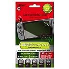 Nintendo Switch (ニンテンドースイッチ) 用 液晶保護フィルム 衝撃吸収 反射防止 ブルーライトカット Z2292
