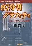 87分署グラフィティ―エド・マクベインの世界 (双葉文庫―日本推理作家協会賞受賞作全集)