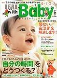 AERA with Baby (アエラ ウィズ ベビー) 2014年 06月号 [雑誌] 画像