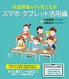 発達障害の子を育てる本 スマホ・タブレット活用編 (健康ライブラリー)