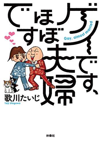 ゲイです、ほぼ夫婦です (扶桑社BOOKS)