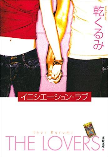 イニシエーション・ラブ (文春文庫)