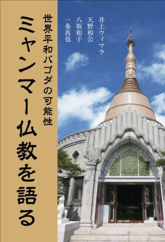 ミャンマー仏教を語る:世界平和パゴダの可能性