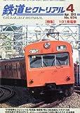 鉄道ピクトリアル 2013年 04月号 [雑誌]