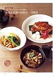 永久保存レシピ 一流料理長の 和食宝典 ―私たちへ300レシピの贈り物 (別冊家庭画報) 画像