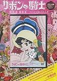 リボンの騎士 手塚治虫 DVD BOX ( DVD2枚組 )