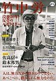 竹中労---没後20年・反骨のルポライター (KAWADE道の手帖)