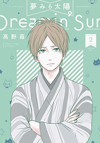 夢みる太陽(2) (アクションコミックス)