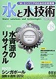 水と水技術 no.18 特集:水資源のリサイクル 座談会再生水の基準を考える (Ohm MOOK No. 91)