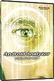 Androidアナライザー Pro 【 リアルタイム 監視 追跡 】 アンドロイド 端末 の 盗難 紛失 対策 に!!あなたの大切な 個人情報 を守ります。データの バックアップ も可能な 画期的 な セキュリティ 対策 ソフトです!