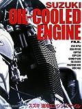 スズキ油冷エンジンファイル