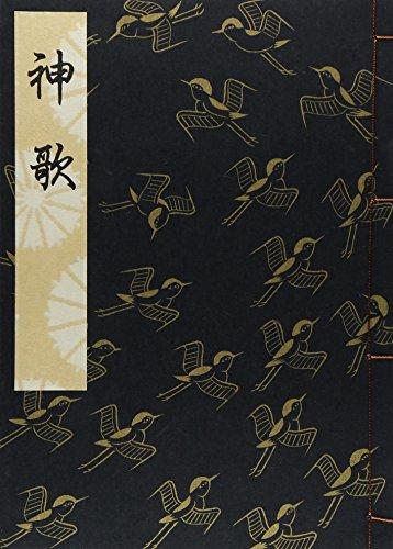 神歌 (観世流特製一番本(大成版))