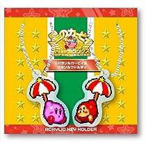 星のカービィ スーパーデラックス 4. パラソルカービィ&パラソルワドルディ アクリルキーホルダー