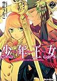 少年王女(2) (シルフコミックス)