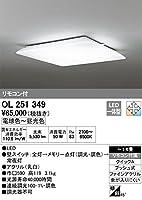 オーデリック インテリアライト シーリグライト 【OL 251 349】 OL251349