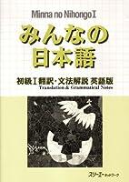 みんなの日本語 初級I翻訳・文法解説 英語版 (Minna No Nihongo 1 Series)