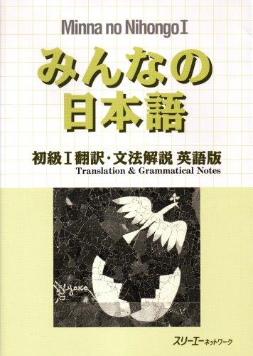 みんなの日本語 初級I翻訳・文法解説 英語版 (Minna No Nihongo 1 Series)の詳細を見る