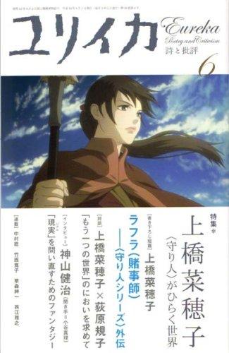 ユリイカ 2007年6月号 特集=上橋菜穂子 〈守り人〉がひらく世界の詳細を見る