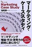 碩学舎 池尾 恭一 マーケティング・ケーススタディ (【碩学舎ビジネス双書】)の画像