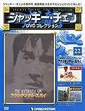 ジャッキーチェンDVD 22号 (アクシデンタル・スパイ) [分冊百科] (DVD付) (ジャッキーチェンDVDコレクション)