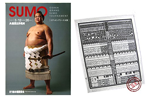 相撲 グッズ 番付表(最新版) 大相撲パンフレット3月場所S...