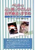 ペットの心と体にやさしい自然療法のすすめ―犬・猫の目線で病気を治す!