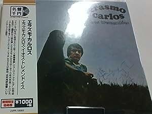 エラズモ・カルロス・イ・オス・トレメンドイス(期間限定プライス盤)