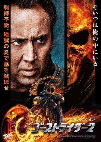 ゴーストライダー2 [DVD]