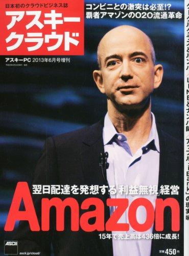 アスキークラウド 2013年 06月号 [雑誌]の詳細を見る