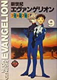 新世紀エヴァンゲリオン フィルムブック〈9〉 (ニュータイプフィルムブック)