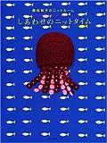 しあわせのニットタイム―藤田智子のニットルーム