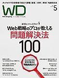 Web Designing 2016年5月号 [雑誌]