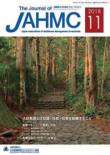 機関誌JAHMC 2018年11月号