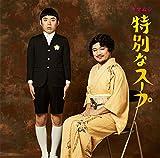特別なスープ(初回A)(DVD付)
