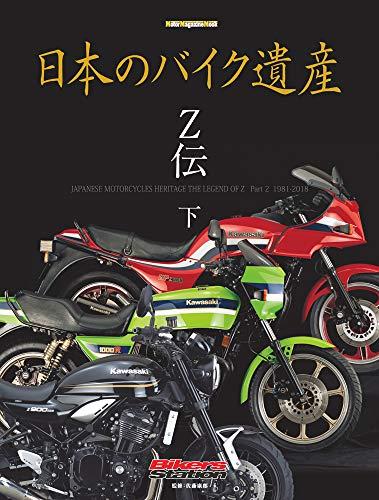 日本のバイク遺産 Z伝 (下) (Motor Magazine Mook)