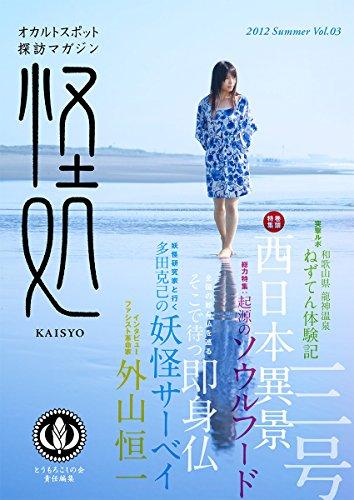 オカルト探訪マガジン 怪処 3号 -特集 西日本異景/即身仏/ソウルフード-