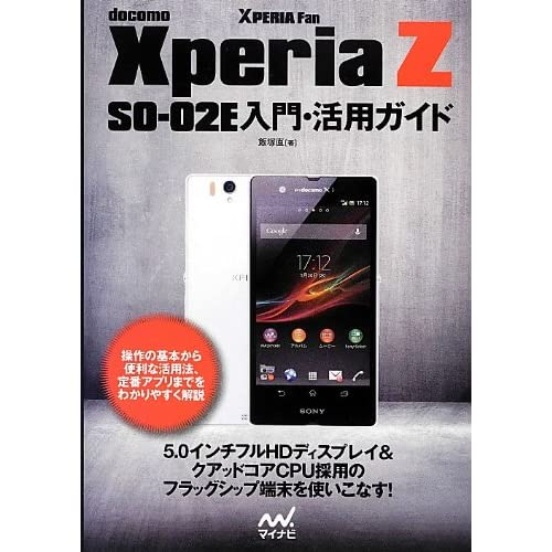 docomo Xperia Z SO-02E 入門・活用ガイド (Android Fan)