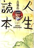 久住昌之の人生読本 (角川文庫)