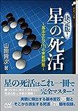 決定版! 星の死活 ~基本定石と178の実戦問題~ (囲碁人文庫シリーズ)