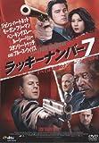 ラッキーナンバー7 スペシャル・プライス[DVD]