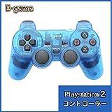 【E-game】 Playstation2 ワイヤレスコントローラー DUALSHOC2 (オートスリープ機能 振動対応) クロス & 日本語説明書 & 1年保証付き『オーシャンブルー』