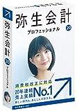 【最新版】弥生会計 20 プロフェッショナル 通常版