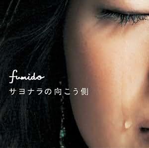 サヨナラの向こう側(初回限定盤)(DVD付)