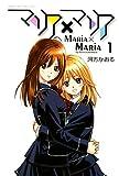 マリア×マリア(1) (週刊少年マガジンコミックス)